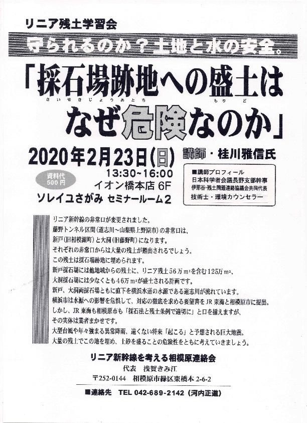 f:id:linearsagamihara:20200205112422j:plain