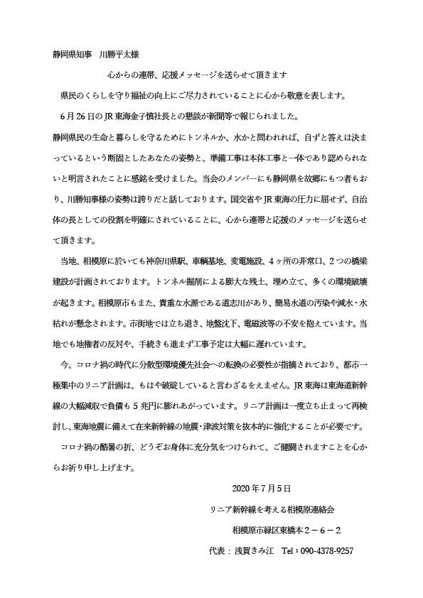 f:id:linearsagamihara:20200709110325j:plain