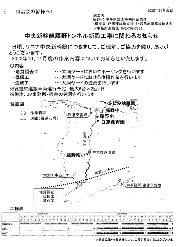 f:id:linearsagamihara:20201108153359j:plain