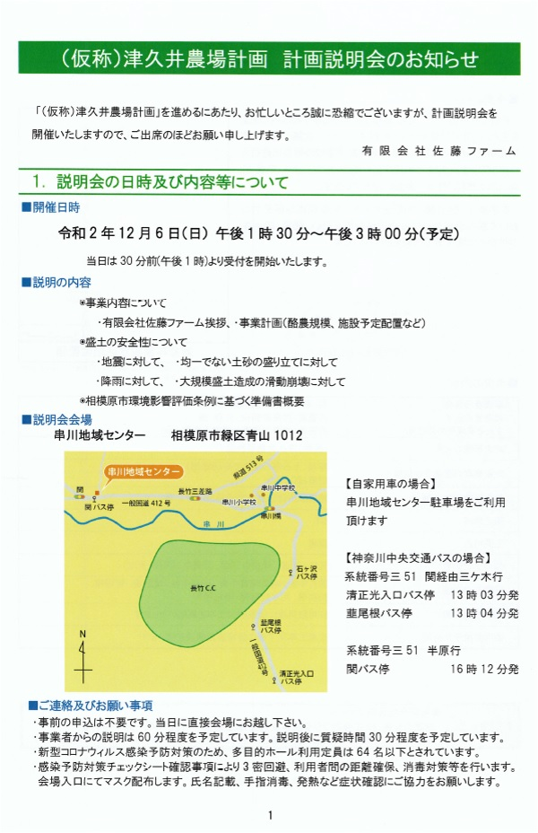f:id:linearsagamihara:20201120121218j:plain