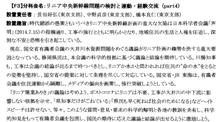 f:id:linearsagamihara:20201125110837j:plain