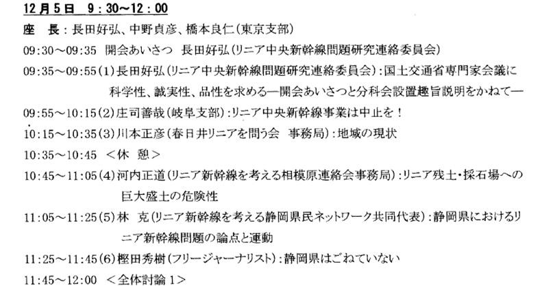 f:id:linearsagamihara:20201125110851j:plain