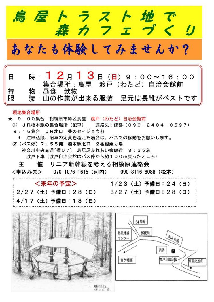 f:id:linearsagamihara:20201207213747j:plain