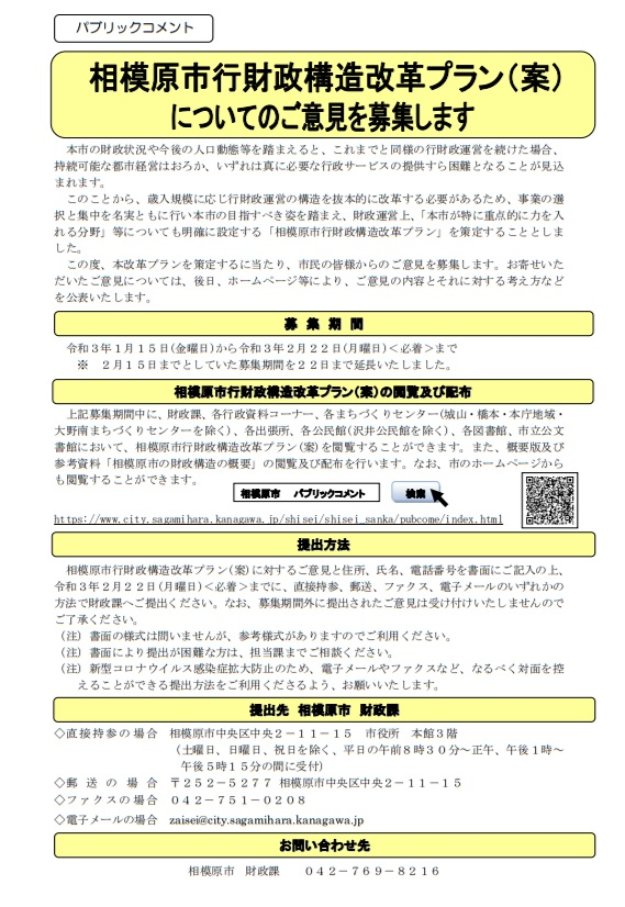 f:id:linearsagamihara:20210215111809j:plain