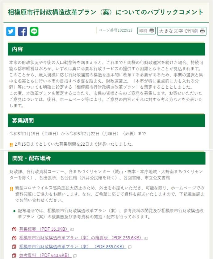 f:id:linearsagamihara:20210215112538j:plain