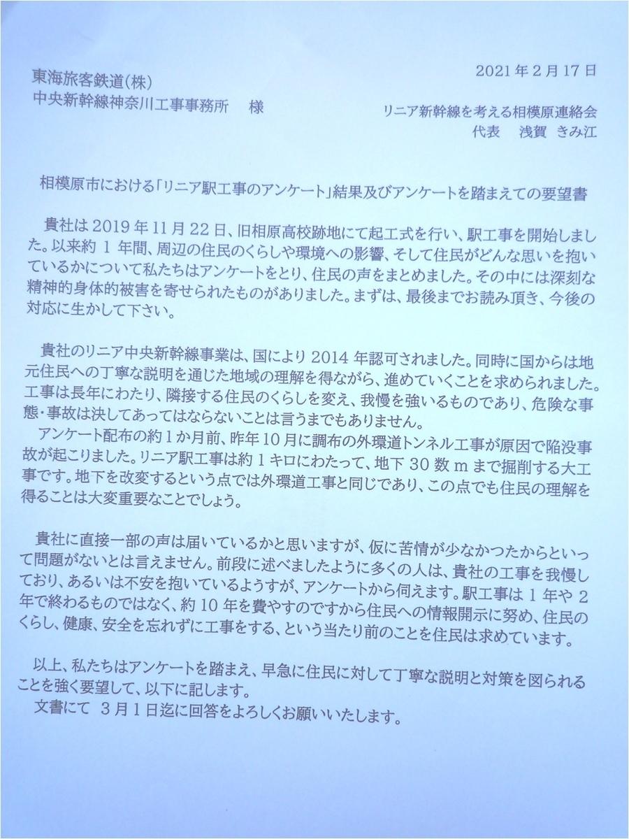 f:id:linearsagamihara:20210219234152j:plain