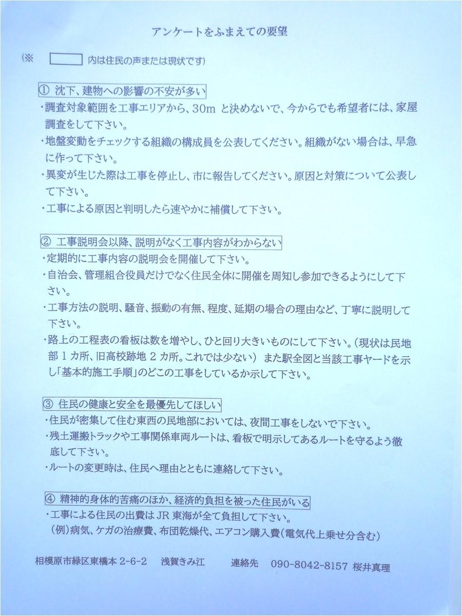 f:id:linearsagamihara:20210219234258j:plain