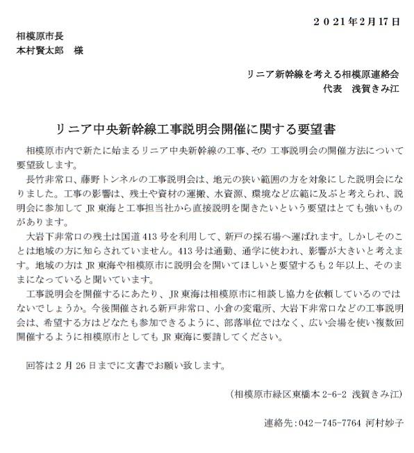 f:id:linearsagamihara:20210220001227j:plain