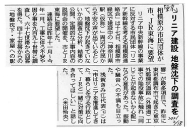 f:id:linearsagamihara:20210221105300j:plain
