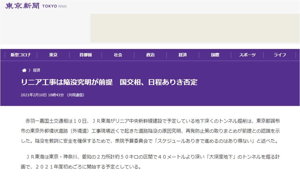 f:id:linearsagamihara:20210226134655j:plain