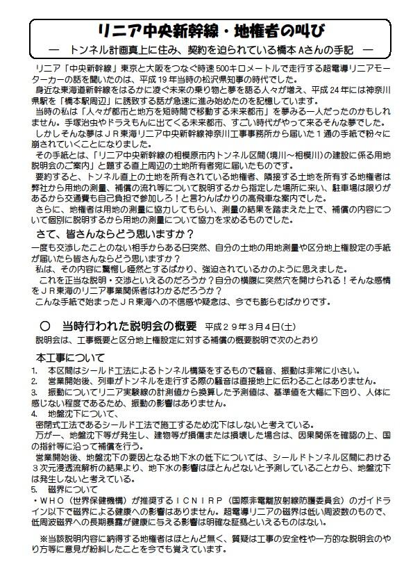 f:id:linearsagamihara:20210226173337j:plain