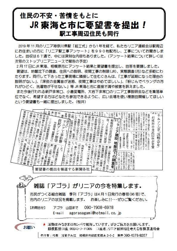 f:id:linearsagamihara:20210226214520j:plain