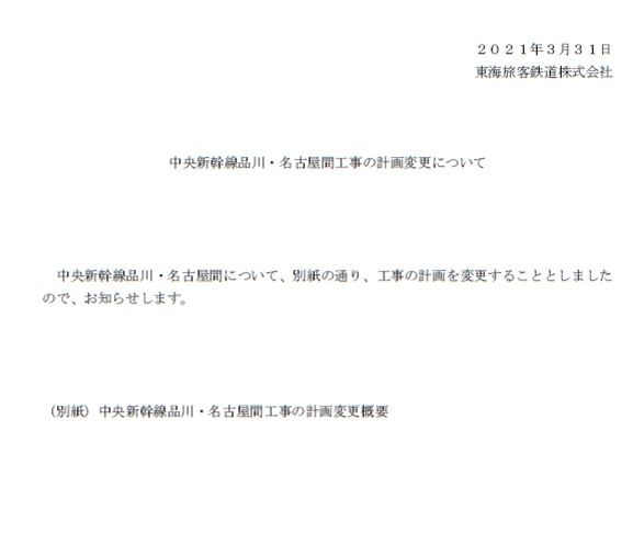 f:id:linearsagamihara:20210417144340j:plain
