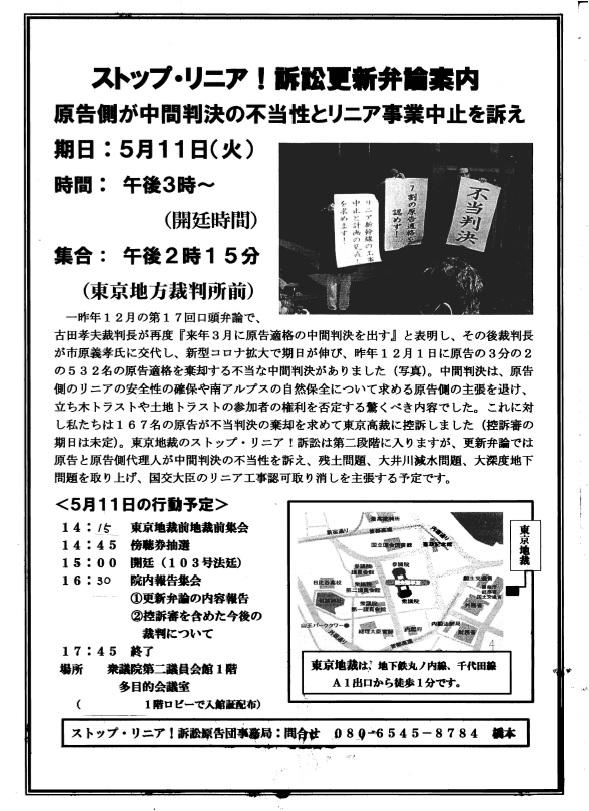 f:id:linearsagamihara:20210503214057j:plain
