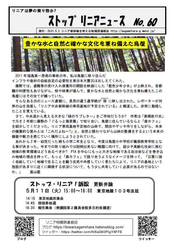 f:id:linearsagamihara:20210505111637j:plain
