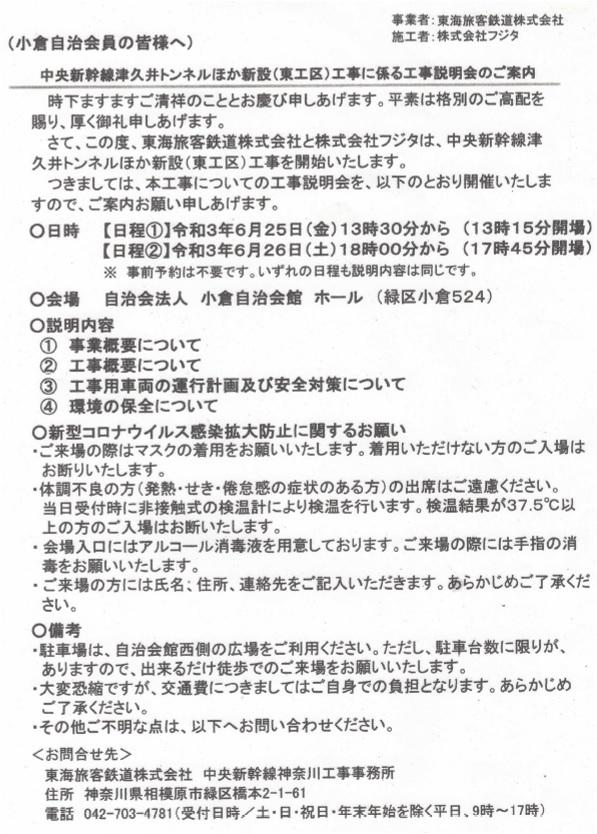 f:id:linearsagamihara:20210610152842j:plain