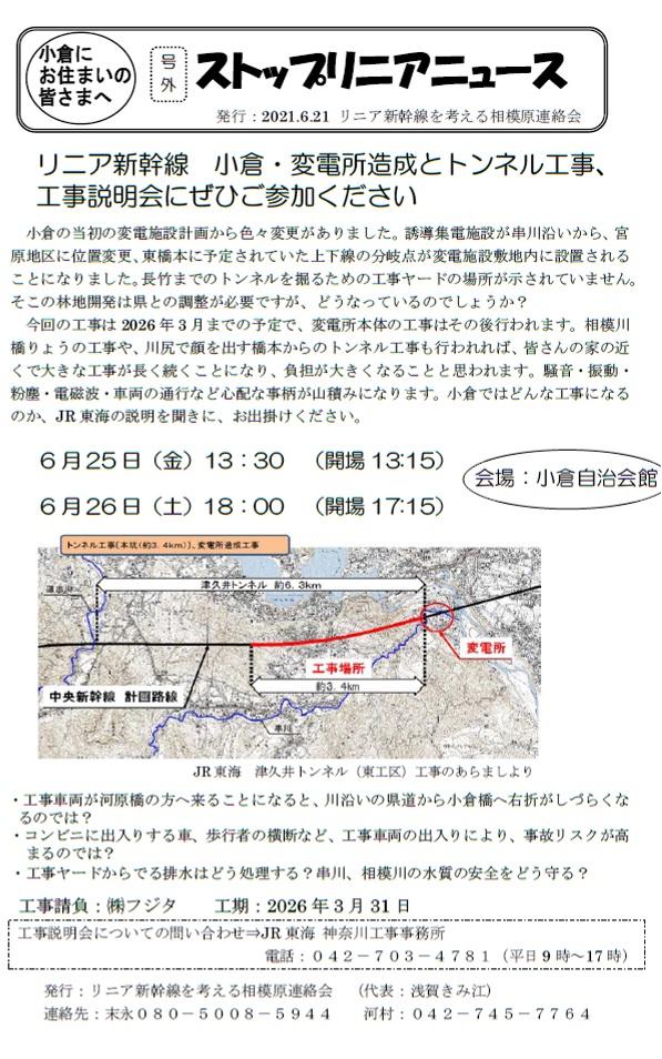f:id:linearsagamihara:20210622230744j:plain