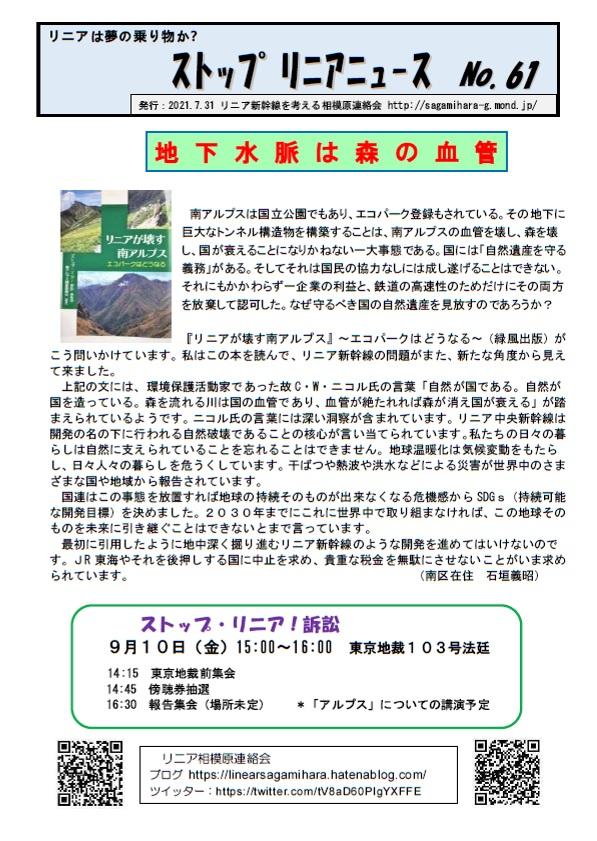 f:id:linearsagamihara:20210804210257j:plain