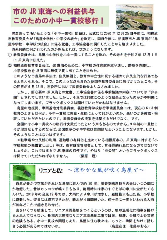 f:id:linearsagamihara:20210804212435j:plain