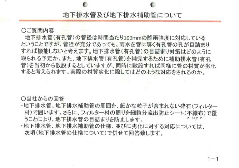 f:id:linearsagamihara:20210816121021j:plain