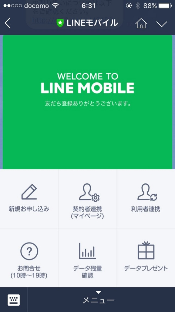 f:id:linemobile-review:20161226194013j:plain