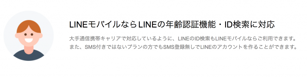 f:id:linemobile-review:20161226194206p:plain