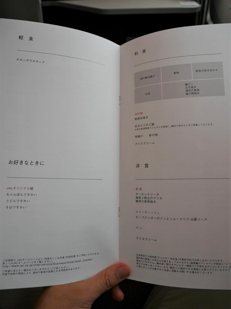 f:id:liner883:20171218210233j:plain