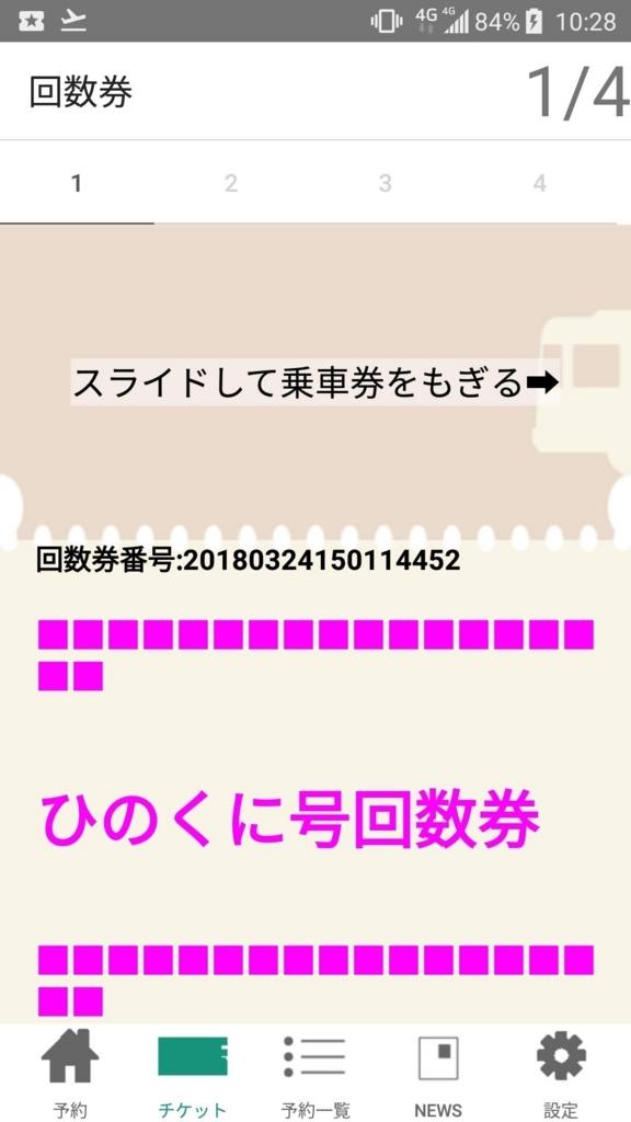 f:id:liner883:20180610092022j:plain