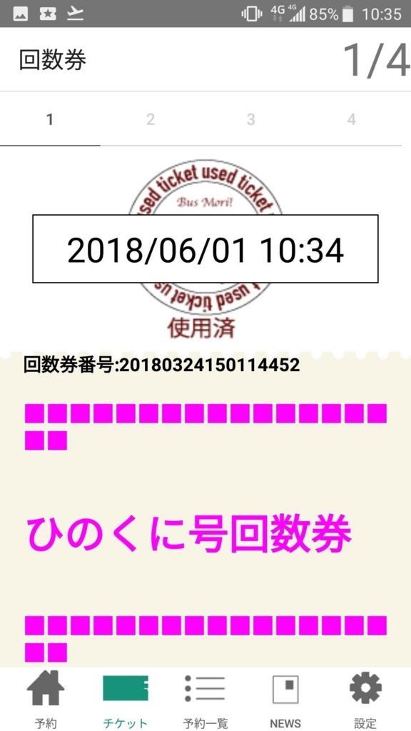 f:id:liner883:20180610092026j:plain