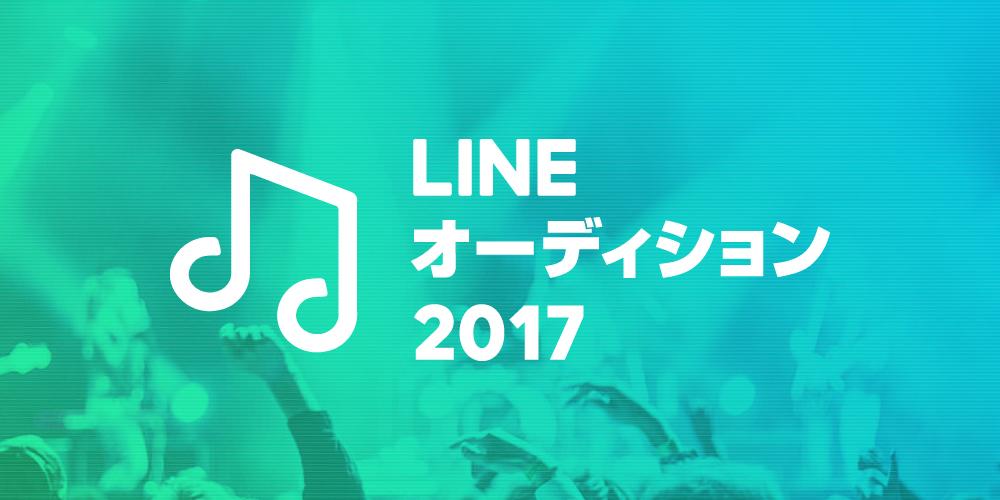 LINE オーディション 2017