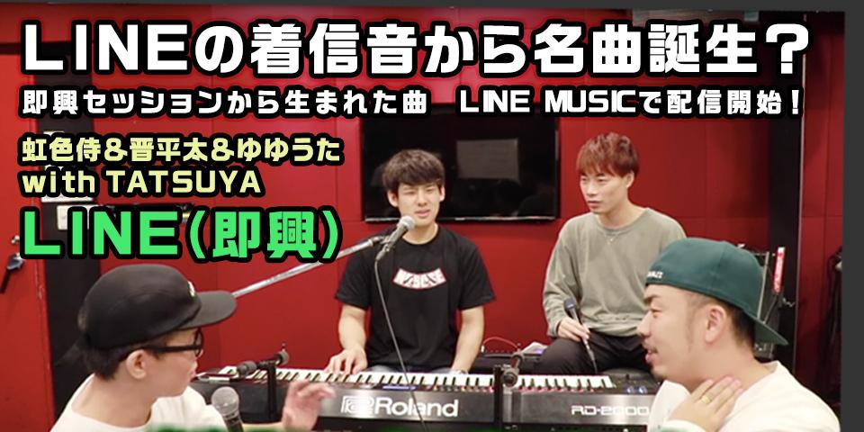LINE(即興)