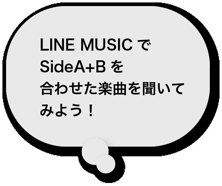 LINE MUSIC で side A+B を合わせた楽曲を聞いてみよう