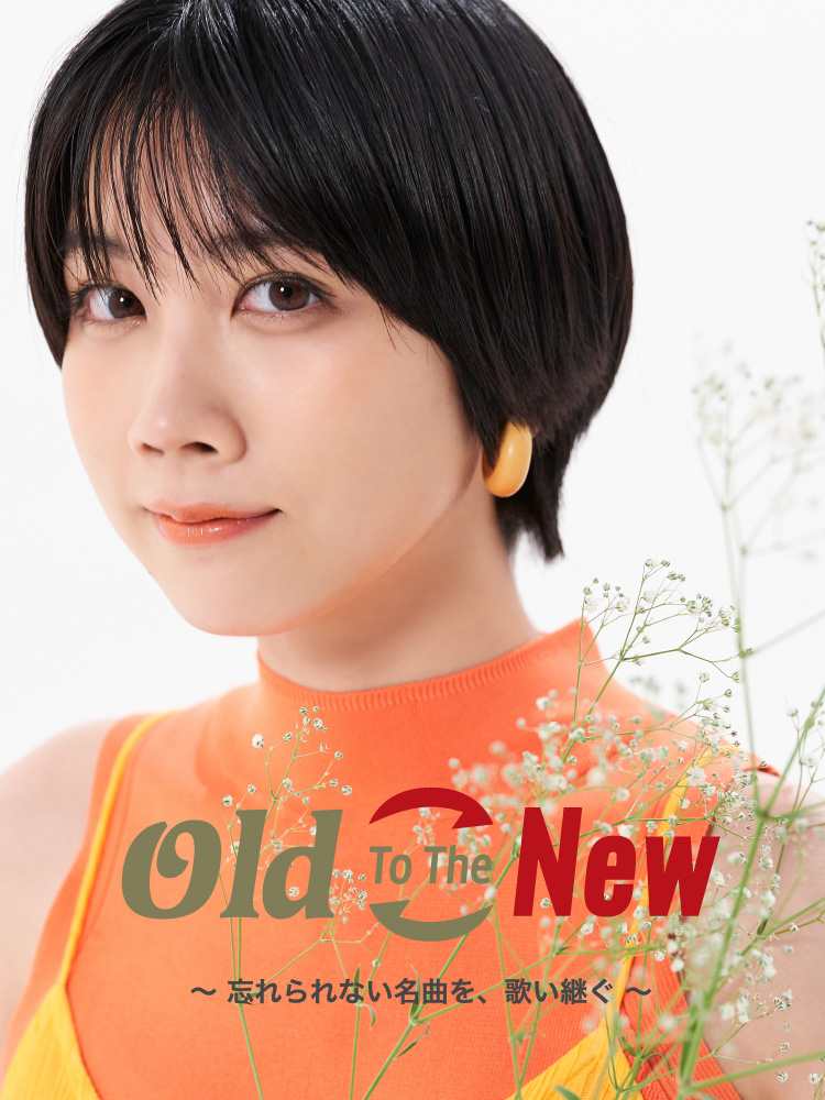 Old TO THE New イメージ画像