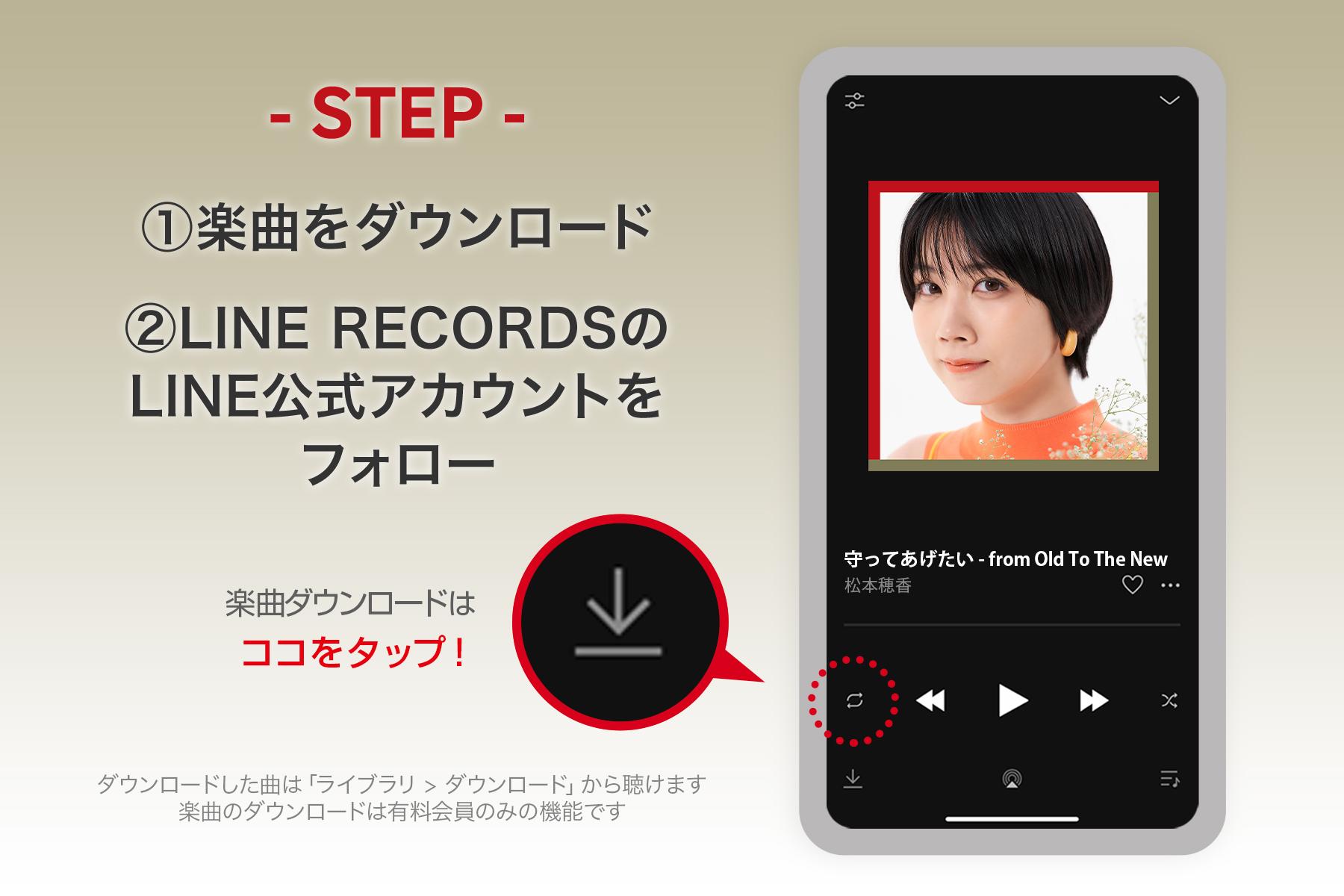 松本穂香『守ってあげたい - from Old To The                 New』を楽曲ダウンロード&「LINE                 RECORDS」LINE公式アカウントフォローで限定動画をゲットしよう!(10/31まで)