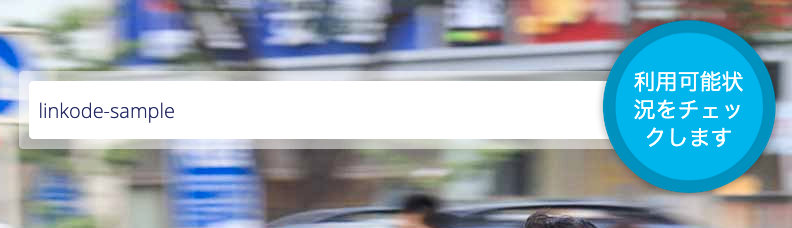 f:id:linkode-okazaki:20200918113119p:plain