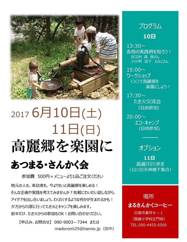 f:id:linkskomagawa:20170525161003j:plain