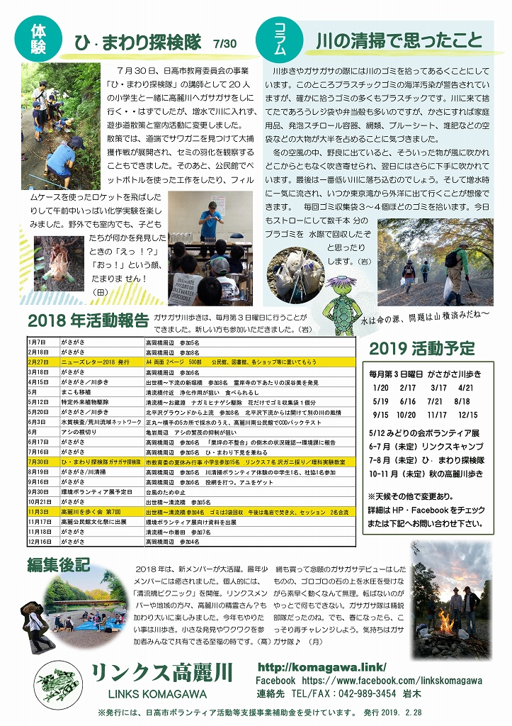 f:id:linkskomagawa:20190315234119j:plain
