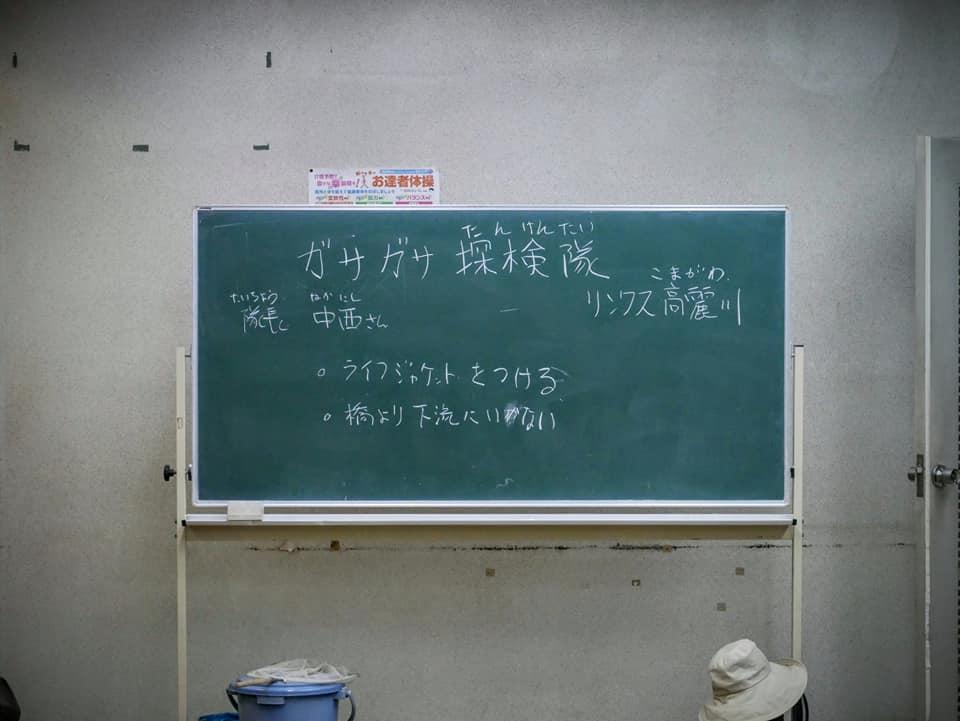 f:id:linkskomagawa:20190806134535j:plain