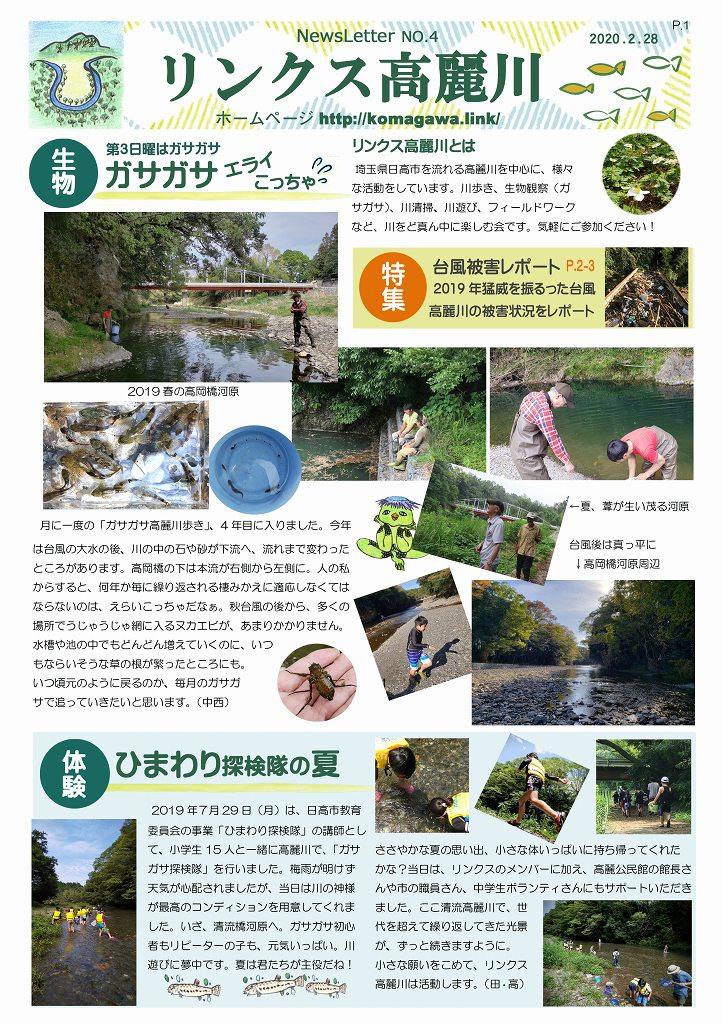 f:id:linkskomagawa:20200220013636j:plain