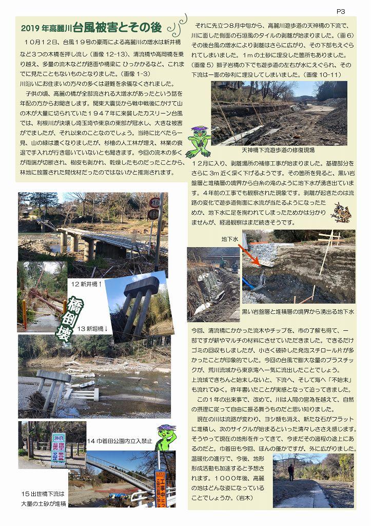 f:id:linkskomagawa:20200220013710j:plain