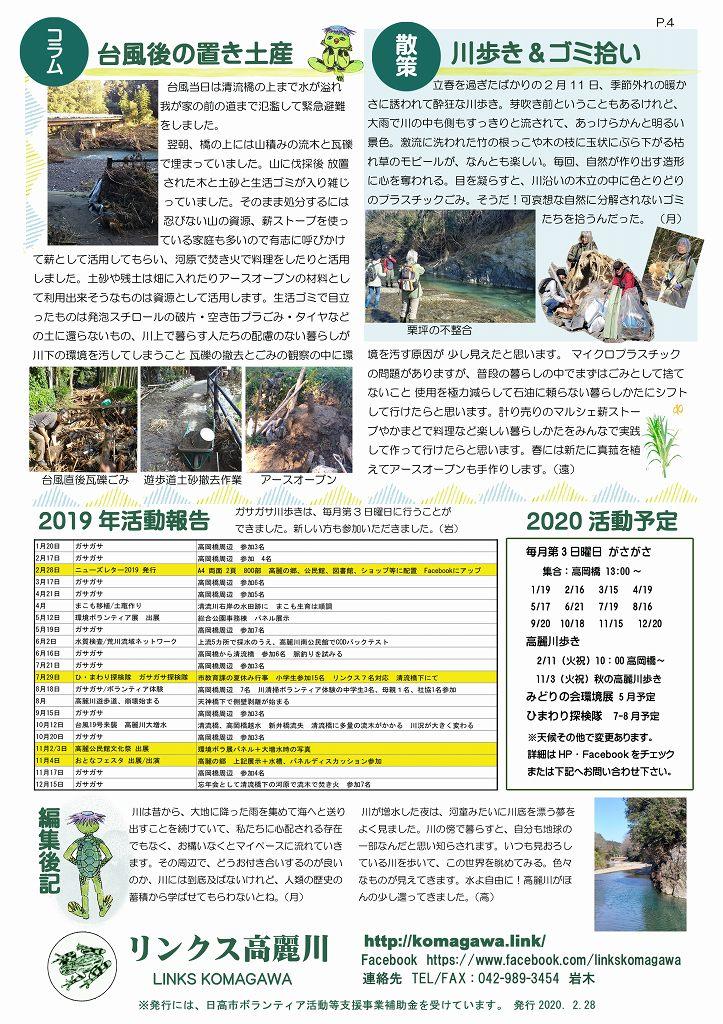 f:id:linkskomagawa:20200220013725j:plain