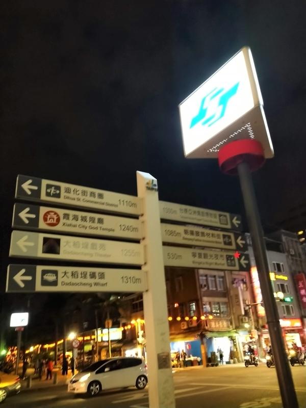 雙連駅寧夏夜市グルメ2