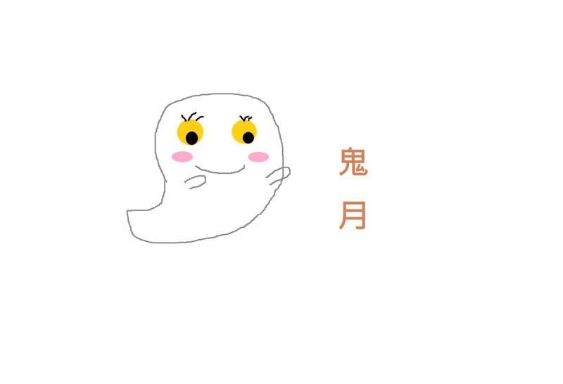 台湾文化鬼月