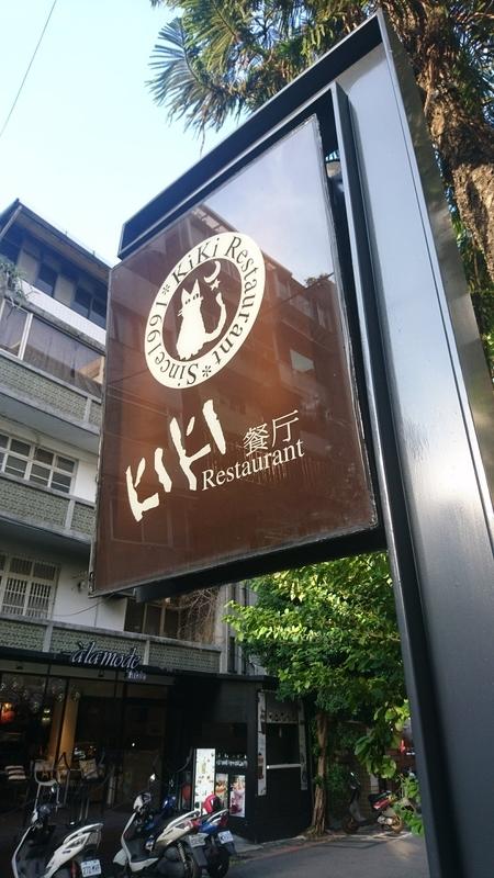 国父紀念館駅グルメKIKIレストラン2