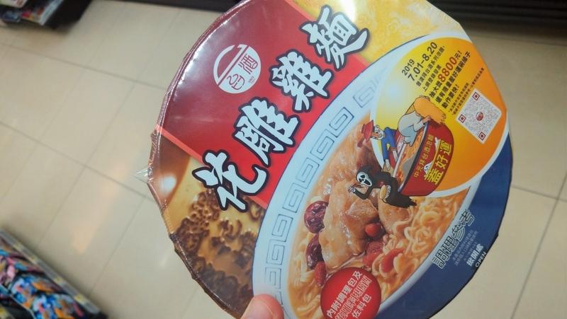 台湾お土産花雕雞泡麵