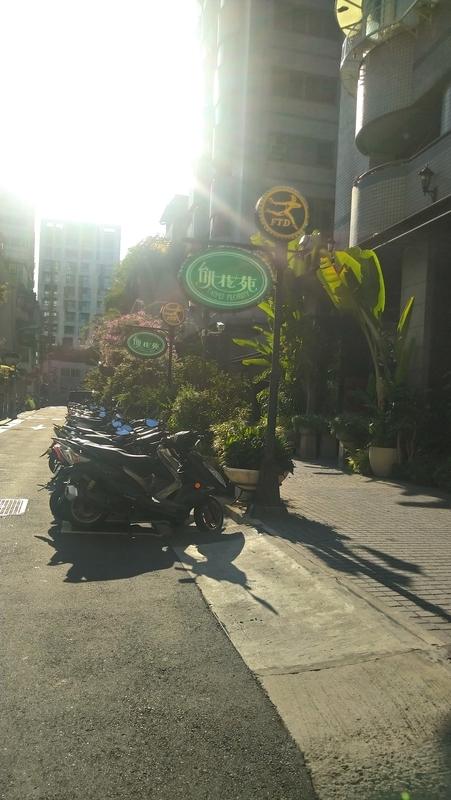 中山国小駅グルメ窩鴿子1