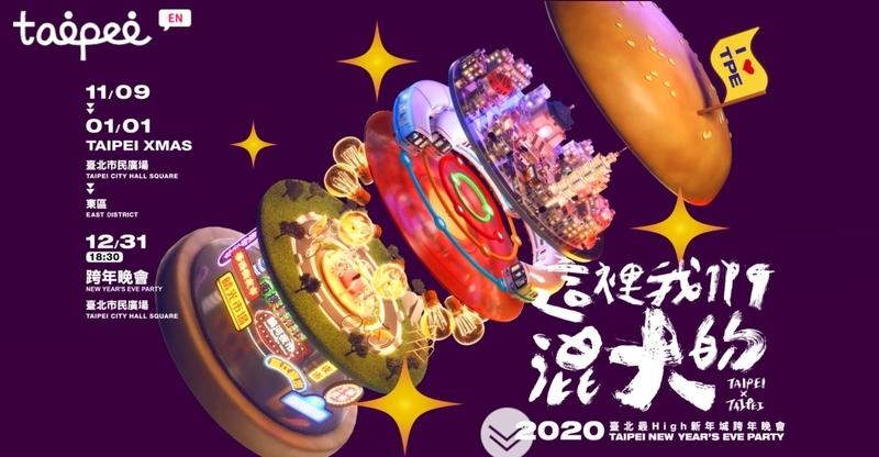 大晦日に開催される台北台中高雄の年越パーティー台北場1