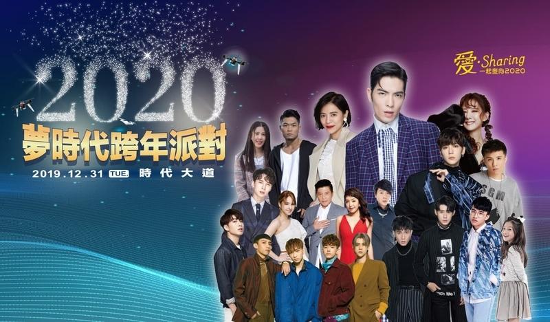 大晦日に開催される台北台中高雄の年越パーティー高雄夢時代5
