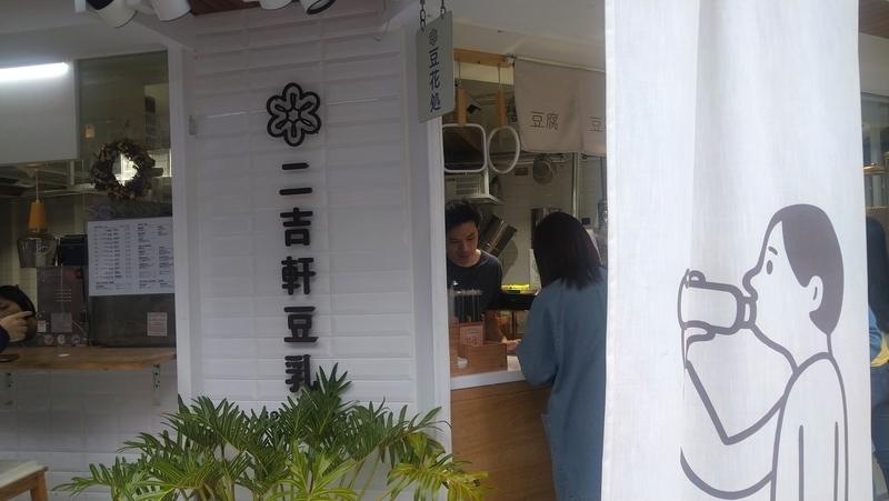東門駅二吉軒豆乳5