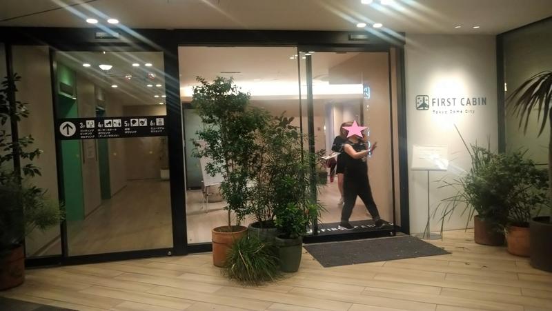 東京ドームFIRST CABINカプセルホテル2